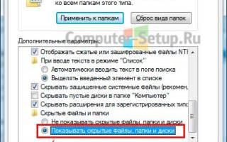 Скрытие папок и файлов в Windows 7