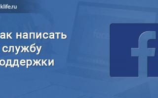 Создание обращения в службу поддержки на Facebook