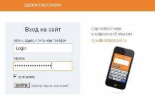 Ищем свою страницу в Одноклассниках