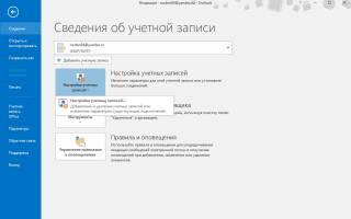 Как настроить Mail.ru в Outlook