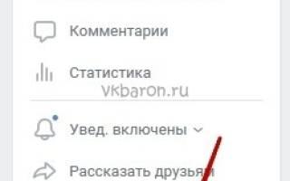 Как переделать группу в публичную страницу ВКонтакте
