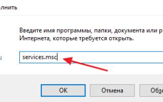 Удаляем службу в Windows 10