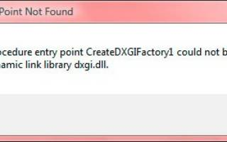 Как устранить ошибку с файлом dxgi.dll