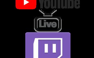 Стрим на YouTube и Twitch одновременно