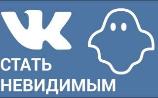 Скрываем время последнего посещения ВКонтакте