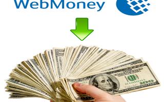 Выводим деньги с Вебмани