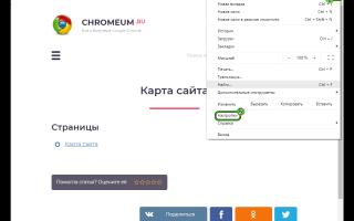 Панель закладок Google Chrome: настройка быстрого доступа к веб-страницам