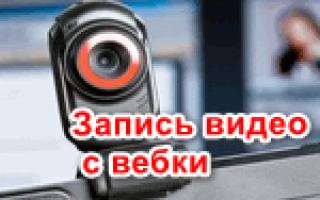 Лучшие программы для записи видео с веб-камеры