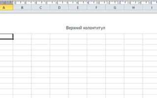 Удаление колонтитулов в Microsoft Excel