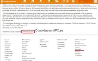 Удаление страницы в Одноклассниках