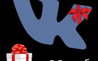 Бесплатные подарки ВКонтакте