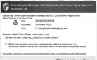 Отключение брандмауэра в Windows 8