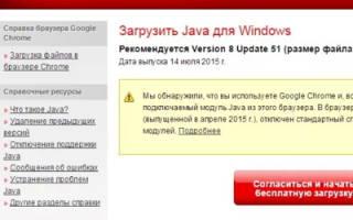 Как включить Java в браузере Mozilla Firefox
