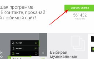 Удобное использование ВКонтакте с дополнением VKLife