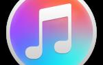 Не обновляется iTunes: причины и способы решения проблемы