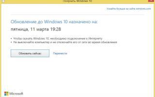 Обновление Windows 8 до Windows 10