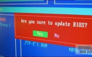 Нужно ли обновлять BIOS