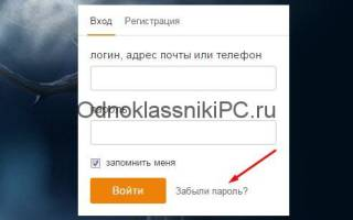 Изменение пароля на сайте Одноклассники