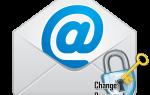 Как поменять пароль от электронной почты