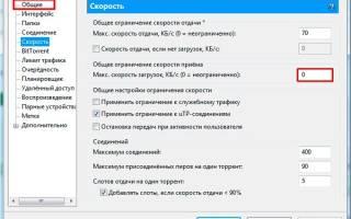 Увеличение скорости загрузки Torrent-клиента