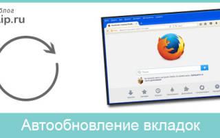 Как в Mozilla Firefox настроить автообновление страниц