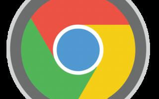 Как переустановить браузер Google Chrome