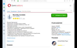 MusicSig: браузерное дополнение для сайта Вконтакте