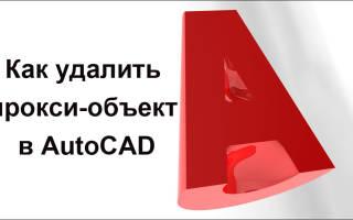 Как удалить прокси-объект в AutoCAD