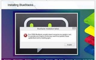 Ошибка 25000 в BlueStacks