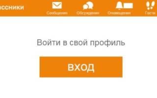 Вход на свою страницу в Одноклассниках