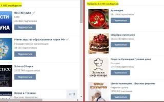 Отписываемся от всех групп ВКонтакте
