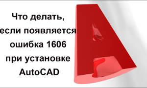 Ошибка 1606 при установке AutoCAD. Как исправить