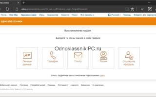 Восстанавливаем страницу в Одноклассниках
