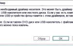 Что делать, если Windows 7 при установке требует драйвер
