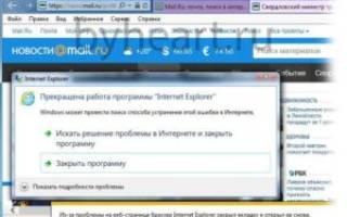 Почему прекращается работа браузера Internet Explorer