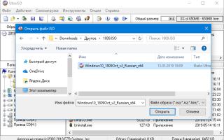 UltraISO: Создание загрузочной флешки Windows 10