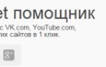 Savefrom.net для Google Chrome: инструкция по применению
