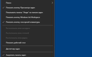 Решение проблемы с пропавшим значком батареи в Windows 10