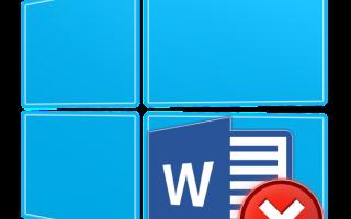 Почему не работает Microsoft Word на Windows 10