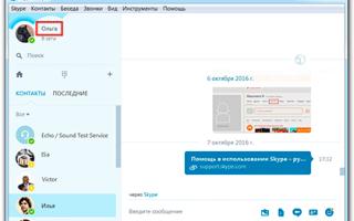 Изменение логина в программе в Skype
