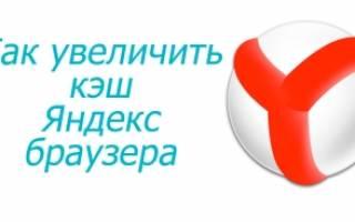 Задаем размер кэша для Яндекс.Браузера