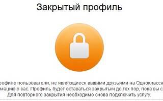 Смотрим закрытый профиль в Одноклассниках