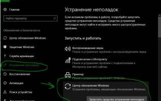 Устранение причин сбоев при установке обновлений Windows