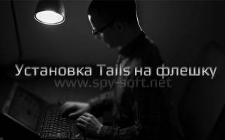 Записываем на флешку дистрибутив Tails