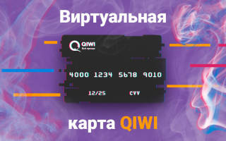 Создание виртуальной карты QIWI Wallet