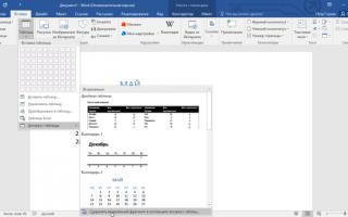 Перемещение таблицы в Microsoft Word