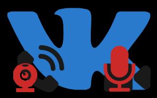 Использование функции видеозвонков ВКонтакте