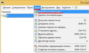 Настройка Яндекс.Почты в The Bat!