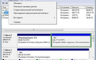 Удаление виртуального диска в Windows 7