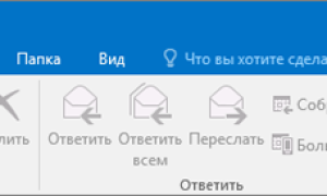 Переносим контакты из Outlook в Outlook